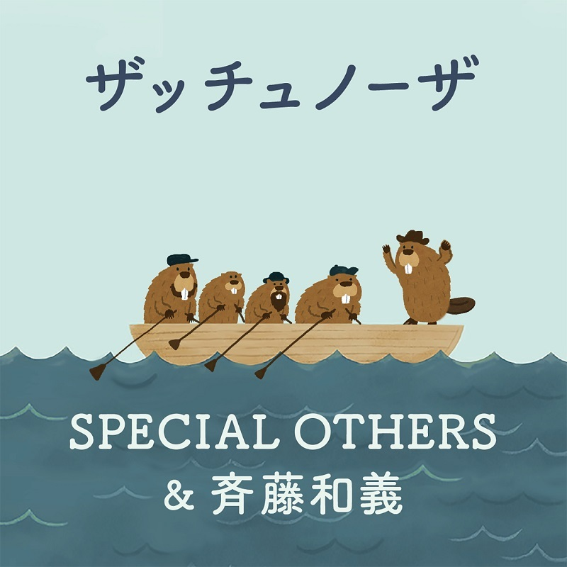 SPECIAL OTHERS & 斉藤和義