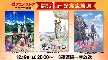 『dアニメストア ニコニコ支店1周年記念』に『あの花』など三作を無料一気配信! プレゼントキャンペーンも実施