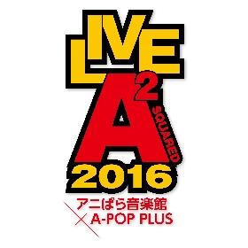 しょこたん、遠藤正明が参戦!新生アニソンフェス『LIVE A² 2016 -アニぱら音楽館×A-POP PLUS-』