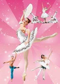 親子で楽しむ夏休みバレエまつり