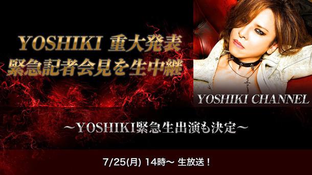 「YOSHIKI重大発表 緊急記者会見を生中継 ~緊急生出演も決定~」ビジュアル