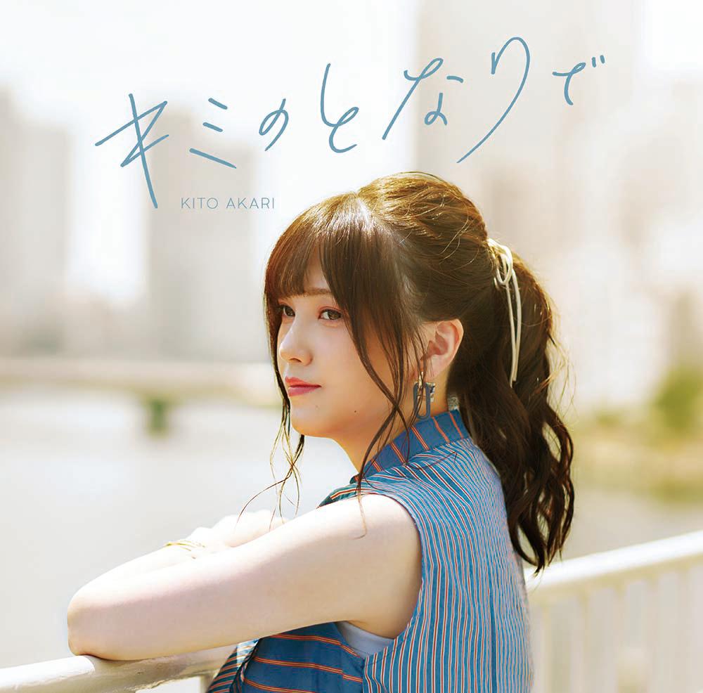 鬼頭明里3rd シングル「キミのとなりで」通常盤ジャケット写真