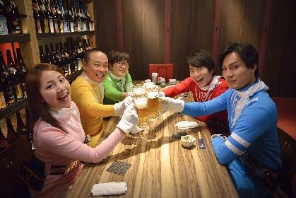 村井良大、加藤和樹らが出演したヒーロードラマ『乾杯戦士 アフターV』 オンライン飲み会を舞台にした新エピソードを配信