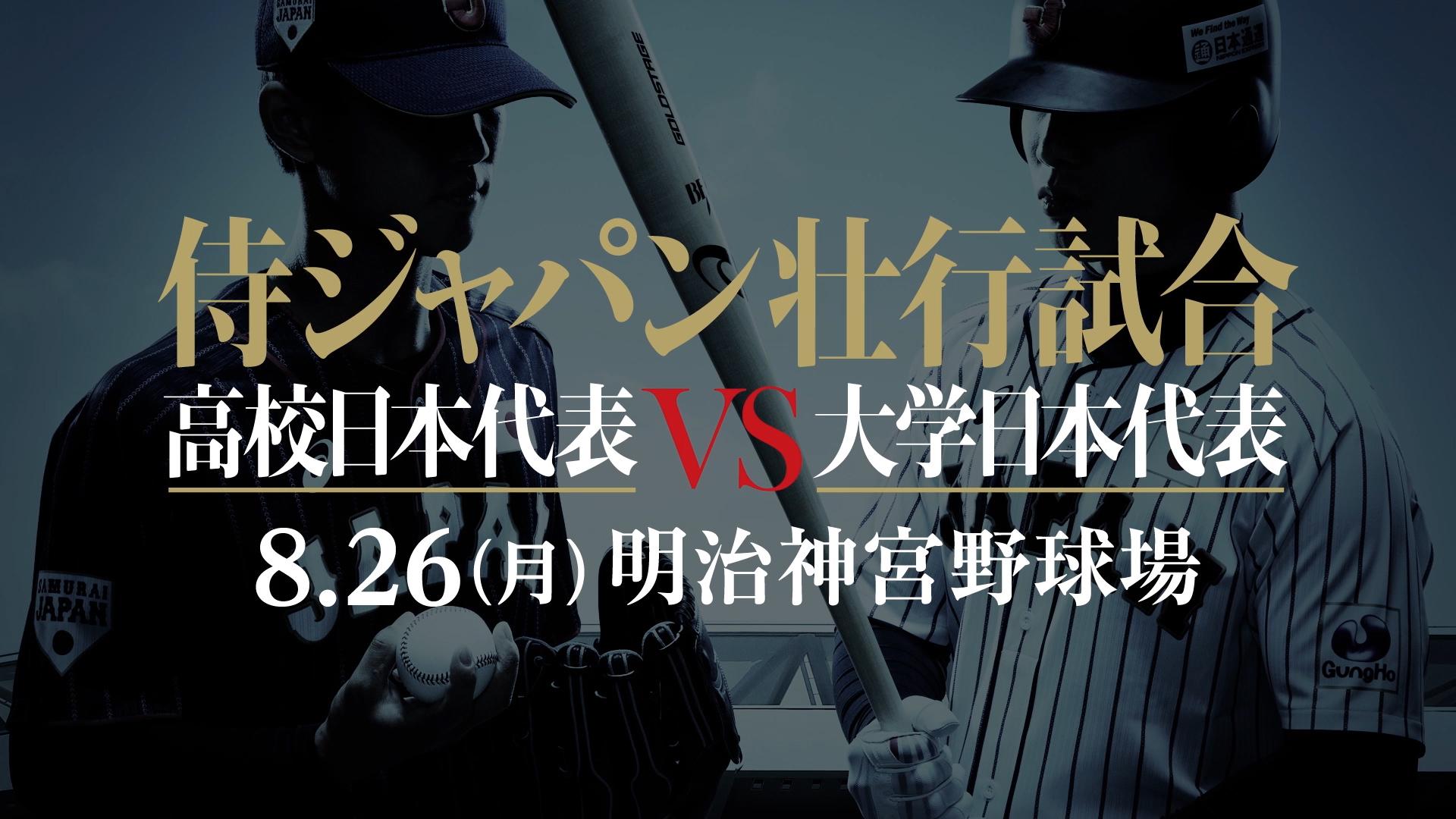 『侍ジャパン壮行試合 高校日本代表 対 大学日本代表』が、8月26日(月)に明治神宮野球場で開催される