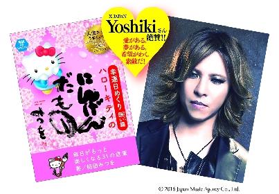 """相田みつを美術館 開館20周年記念、YOSHIKIとハローキティがタッグを組んだ""""yoshikitty""""が日めくりに"""