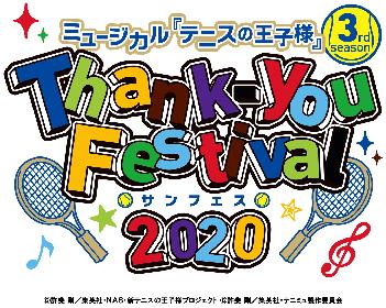 テニミュ3rdシーズンをキャストとともに振り返るトークイベント Thank-you Festival 2020が開催決定