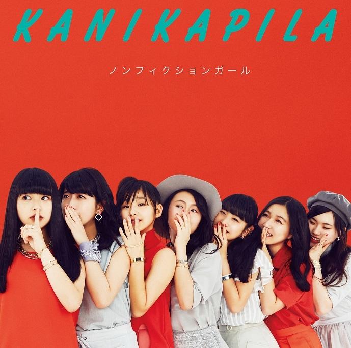 KANIKAPILA「ノンフィクションガール」初回生産限定盤