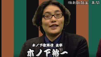 木ノ下裕一ら受賞「文化庁芸術祭賞」