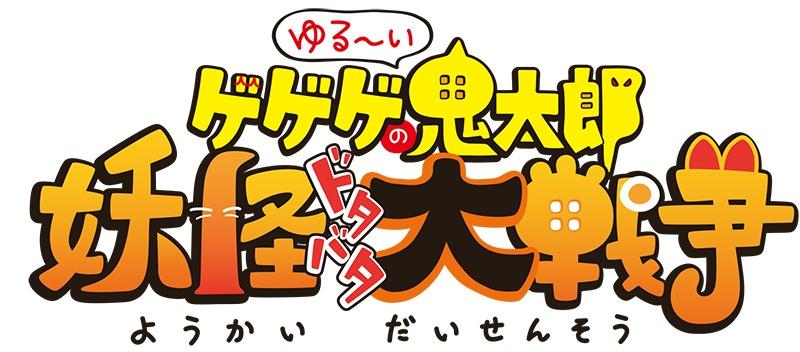 (C)水木プロダクション・フジテレビ・東映アニメーション (C)ゆるゲ大戦争製作委員会