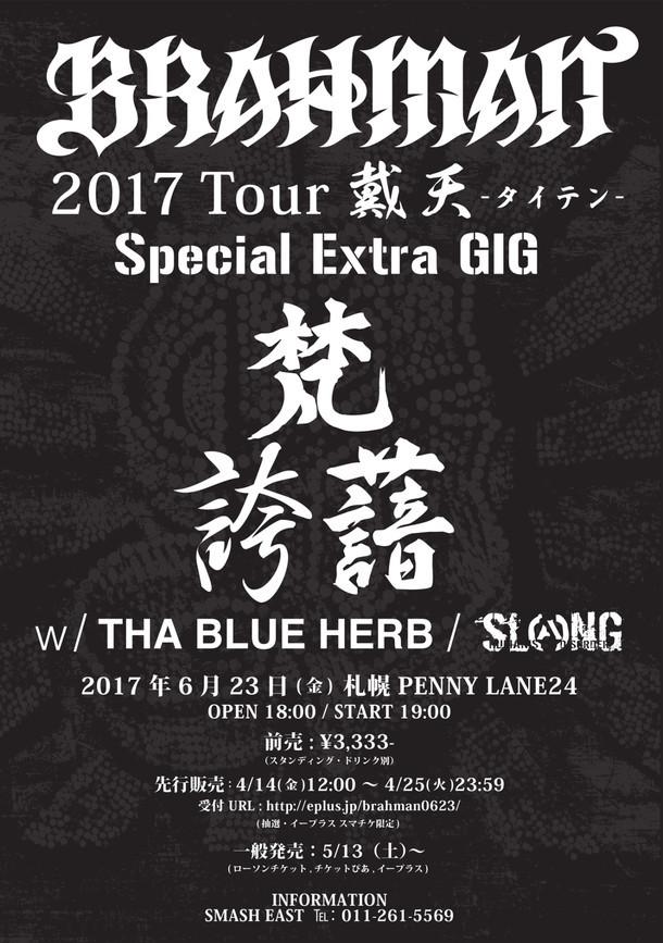 「BRAHMAN 2017 Tour 戴天-タイテン- Special Extra GIG」告知画像
