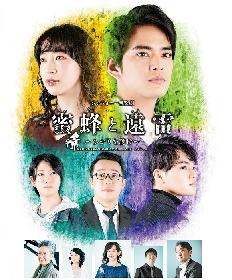 中山優馬出演『シンフォニー音楽劇「蜜蜂と遠雷」~ひかりを聴け~』メインビジュアルと追加キャスト発表