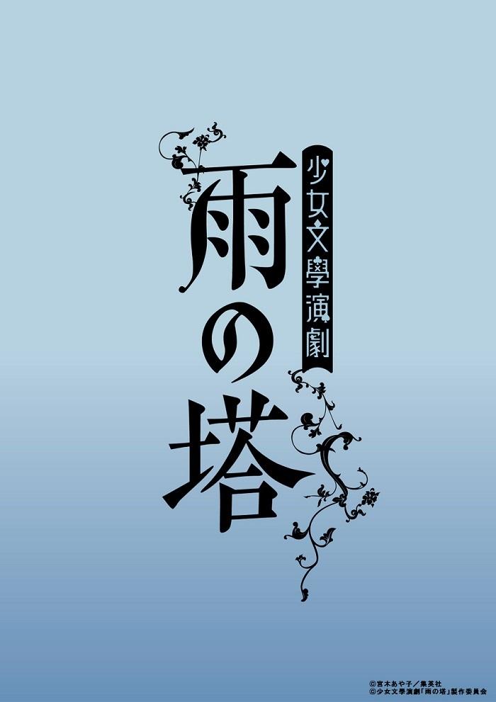 (C)宮木あや子/集英社 (C)少女文學演劇「雨の塔」製作委員会