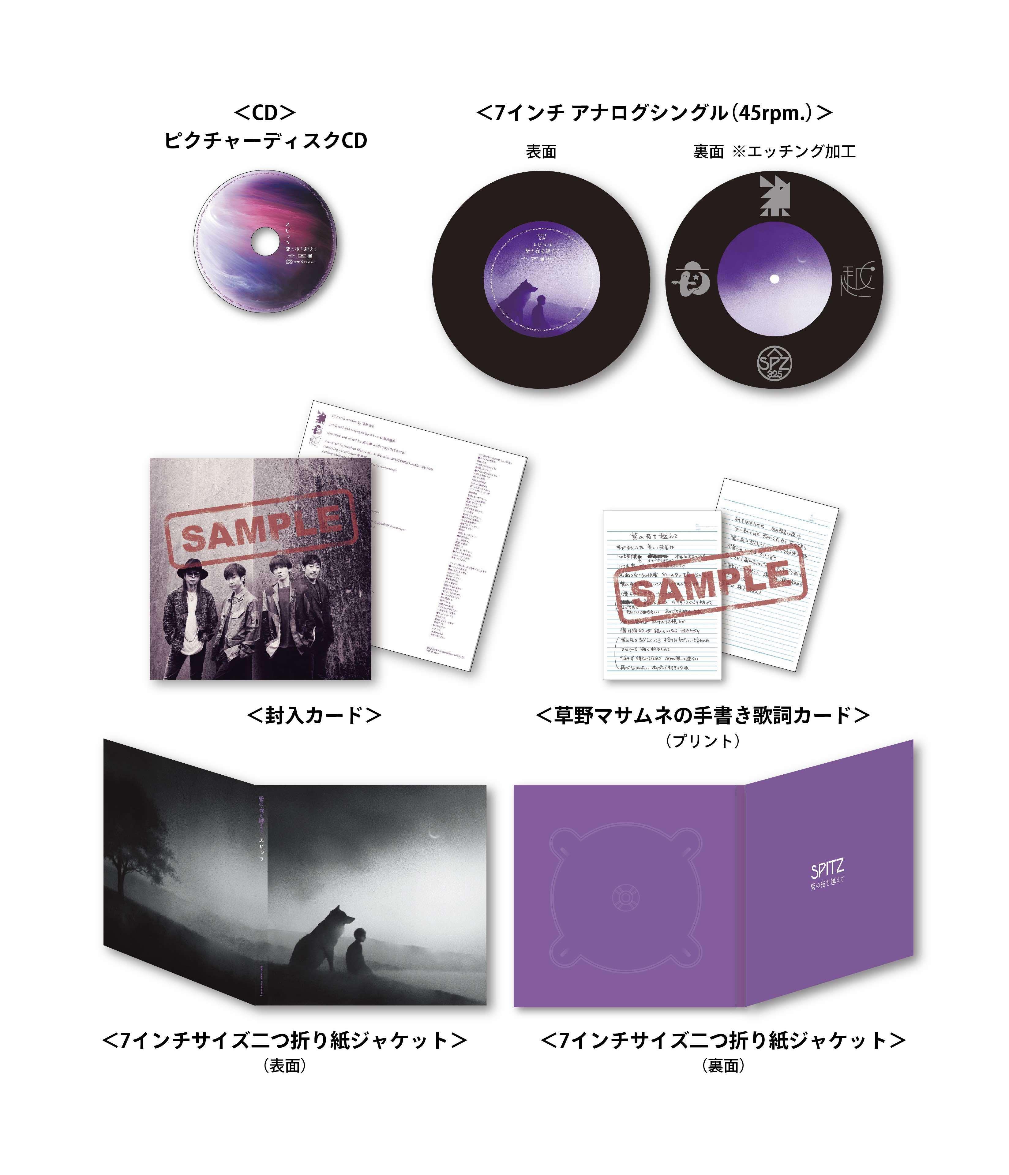 『紫の夜を越えて』-アートエディション- (完全数量限定生産盤)封入内容