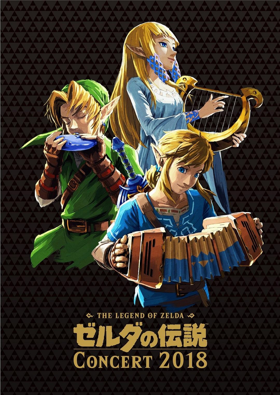 『ゼルダの伝説 コンサート2018』 (C)Nintendo