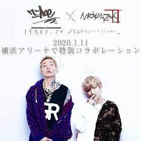 t-Ace ×ミオヤマザキ 2020年1月のミオヤマザキ横浜アリーナ公演でコラボ曲披露