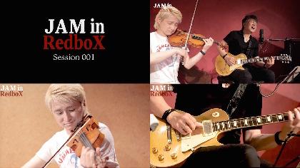 ヴァイオリニスト・NAOTO×世良公則 トークを公開 貴重なセッション映像も有料配信スタート
