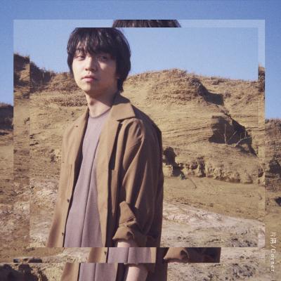 「片隅 / Corner」CD+Blu-ray