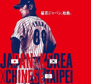 稲葉ジャパン初陣、11月16日から「ENEOS アジアプロ野球チャンピオンシップ2017」が開催