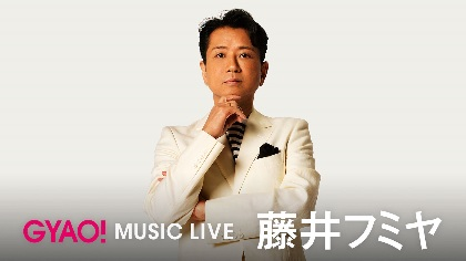 藤井フミヤ、ベストアルバムよりリクエスト上位10曲のライブ映像をGYAO!にて無料配信