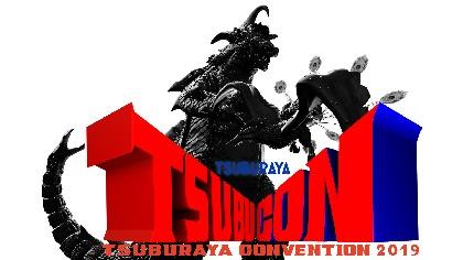 諸星すみれ 津田健次郎も参戦 円谷プロ史上最大の祭典『TSUBURAYA CONVENTION 2019』 登壇ゲストを追加発表