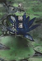 ミシェル・ビュッシ『黒い睡蓮』 集英社公式サイトより(http://books.shueisha.co.jp/CGI/search/syousai_put.cgi?isbn_cd=978-4-08-760740-6&mode=1)
