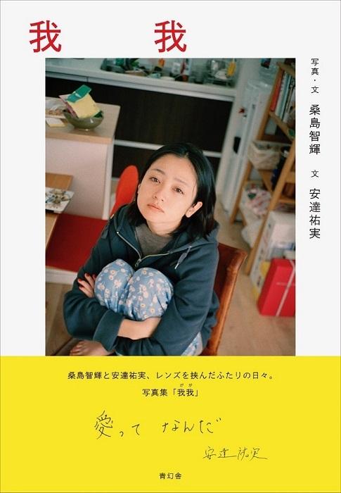 写真集『我我』 (C)青幻舎