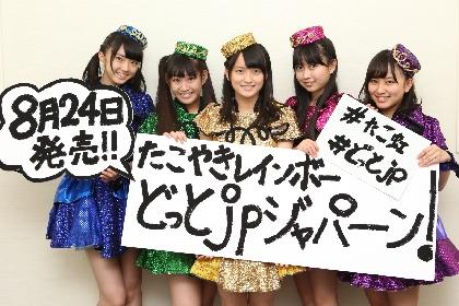 たこやきレインボーのメジャー2ndシングル「どっとjpジャパーン!」にDJ KOOが楽曲参加 プロデュースは前山田健一