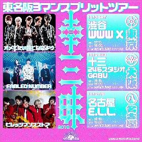オメでたい頭でなにより、東名阪『幸三昧』ツアーの対バンアーティストを発表
