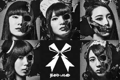 """BAND-MAID 結成時からの目標""""世界征服""""への決意を表現した「DOMINATION」MV公開"""