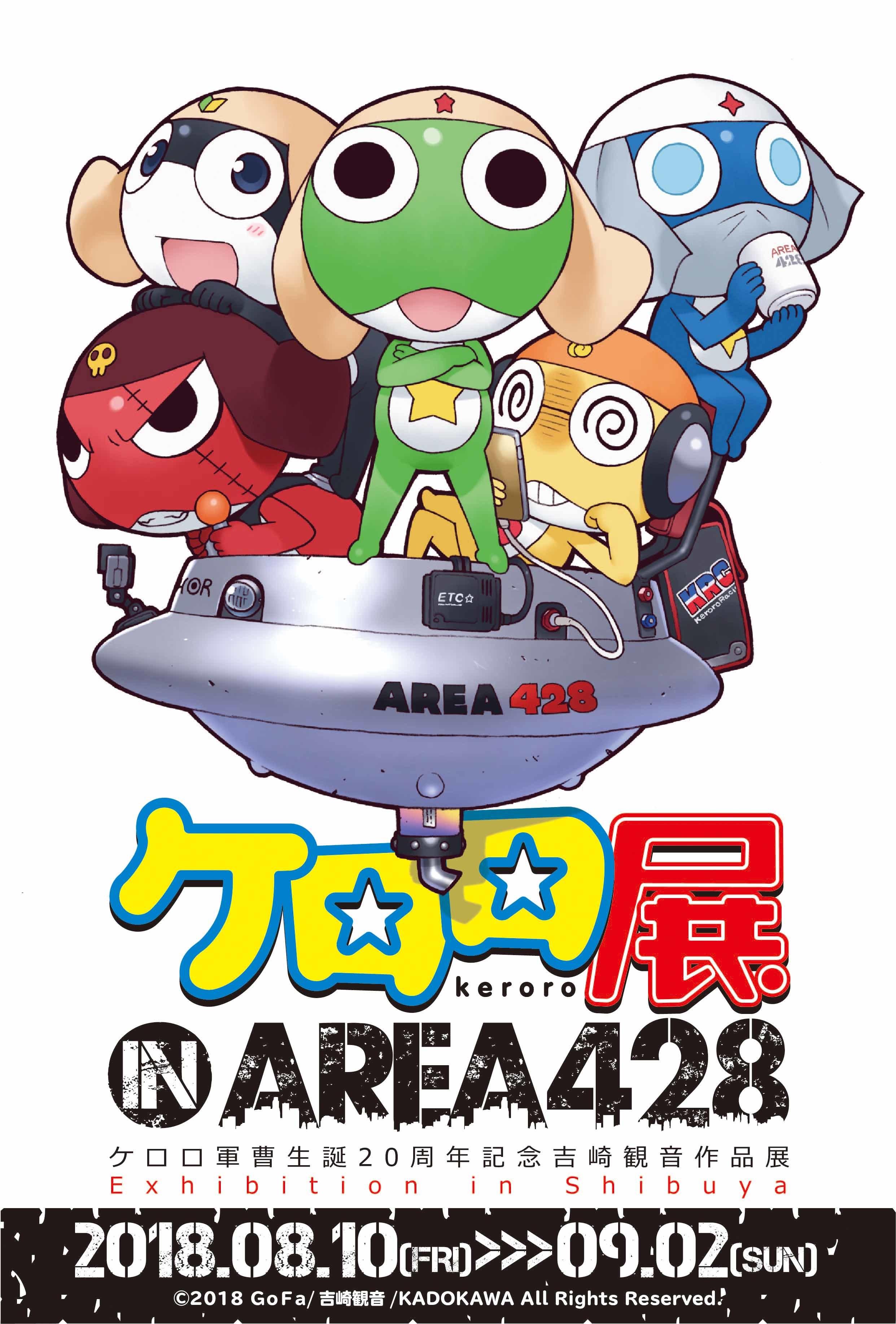 『ケロロ展 IN AREA 428 』メインビジュアル (c)2018 gofa/吉崎観音/KADOKAWA All Rights Reserved.
