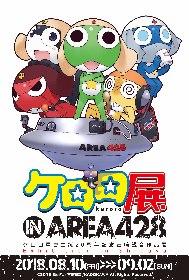 ケロロ軍曹生誕20周年記念 『ケロロ展 IN AREA 428』タワーレコード渋谷SpaceHACHIKAIで開催決定!
