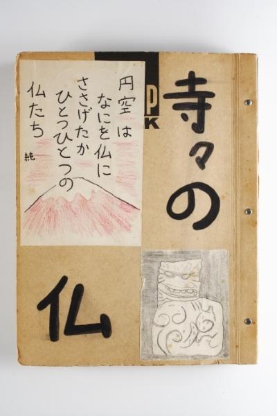 仏像スクラップ 1969~1971年