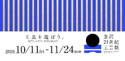 工芸の魅力を発信する大型フェスティバル『金沢21世紀工芸祭』、工芸都市金沢で開催
