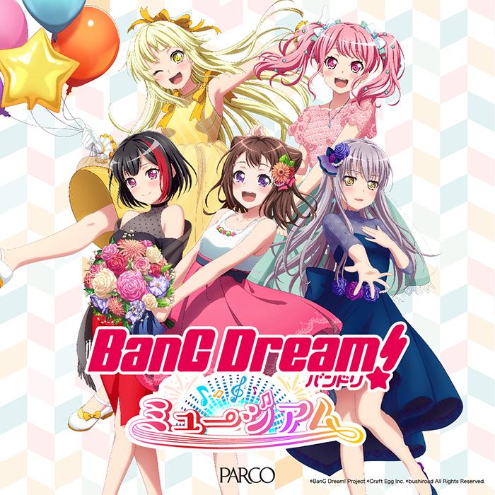 『バンドリ!ミュージアム』 (C)BanG Dream! Project (C)Craft Egg Inc. (C)bushiroad All Rights Reserved.