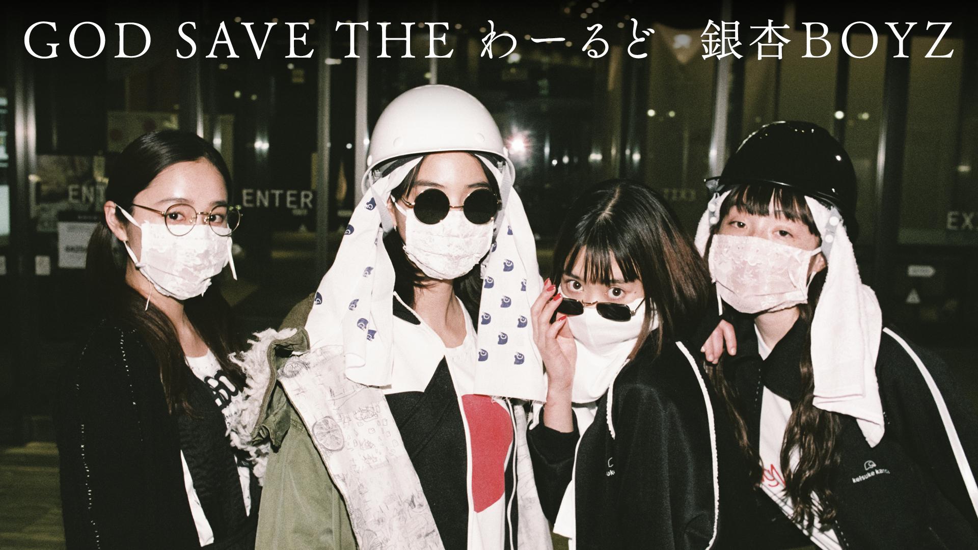 「GOD SAVE THE わーるど」MVサムネイル