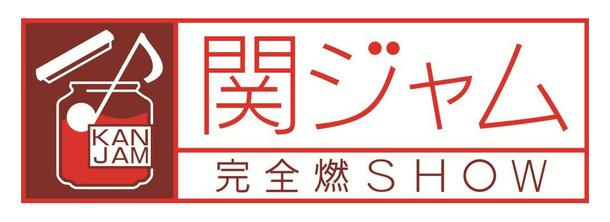「関ジャム 完全燃SHOW」ロゴ