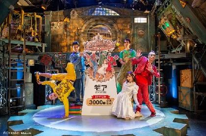 京都のノンバーバルパフォーマンス『ギア-GEAR-』3000回公演を達成