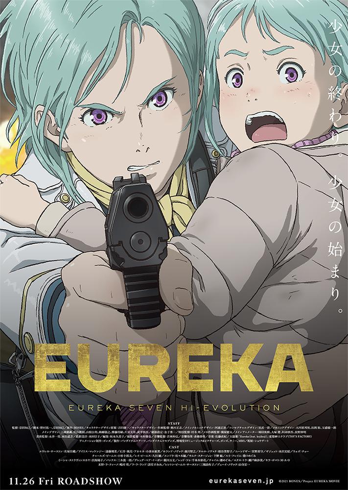 劇場版『EUREKA/交響詩篇エウレカセブン ハイエボリューション』ポスター (C)2021 BONES/Project EUREKA MOVIE