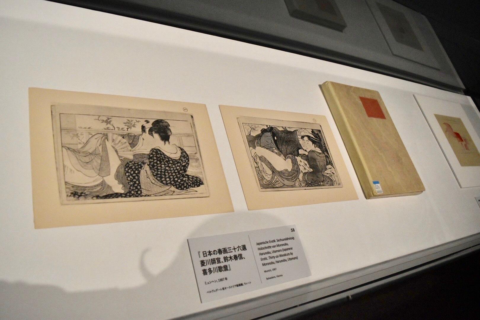 『日本の春画三十六選 菱川師宣、鈴木春信、喜多川歌麿』 1907年 ベルヴェデーレ宮オーストリア絵画館蔵