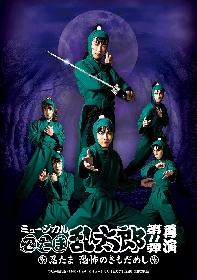 『ミュージカル「忍たま乱太郎」第11弾 再演』キービジュアルが公開 キャスト等公演詳細も発表に