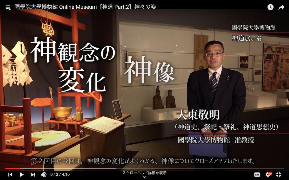 國學院大學博物館 Online Museum[神道 Part.2]神々の姿