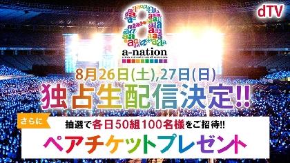 『a-nation 2017』dTVで2日間の独占生配信が決定 プレゼントキャンペーンも