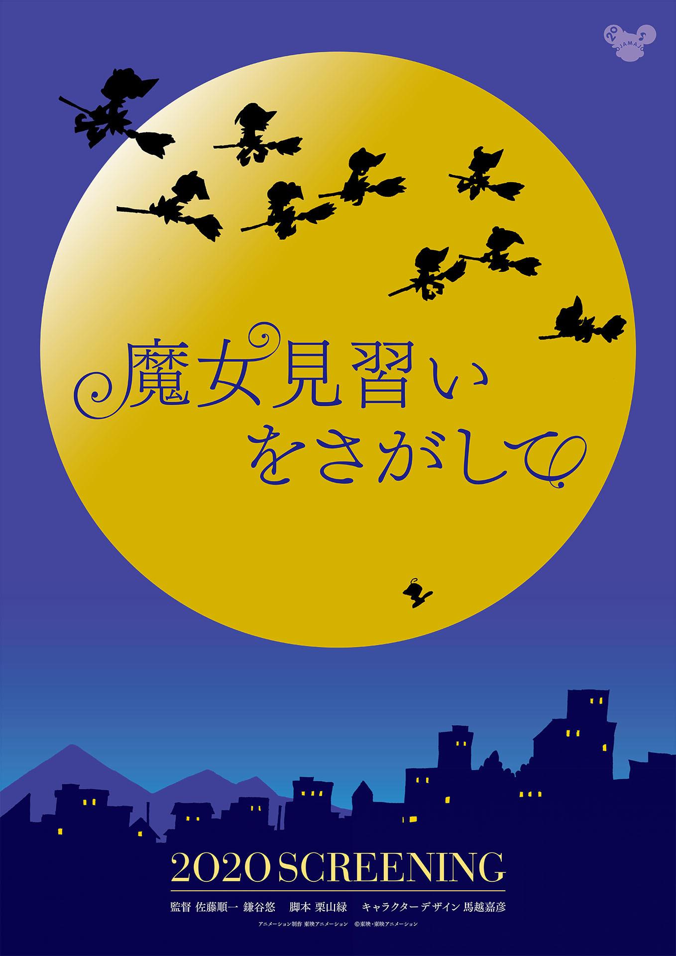 『魔女見習いをさがして』ティザーポスター (C)東映・東映アニメーション