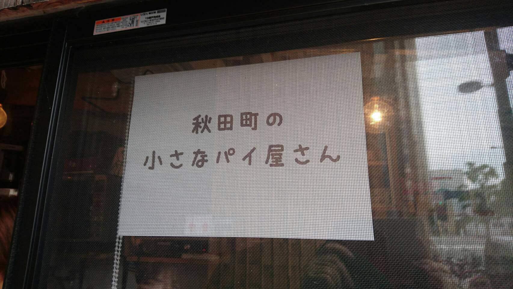 むすれぽ/徳島(二番煎じ担当)