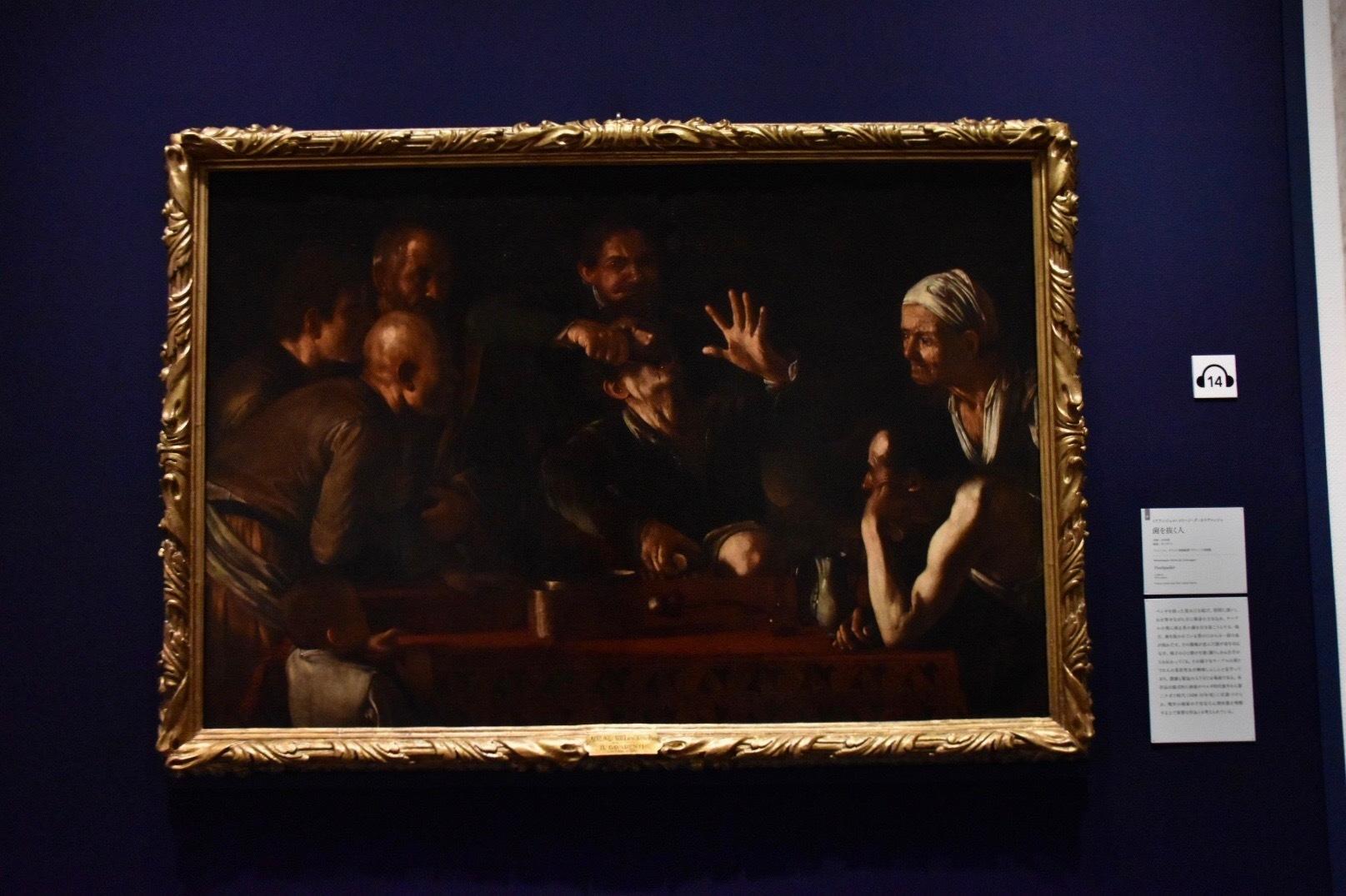 ミケランジェロ・メリージ・ダ・カラヴァッジョ《歯を抜く人》1608-10年頃(ウフィツィ美術館群パラティーナ美術館蔵)