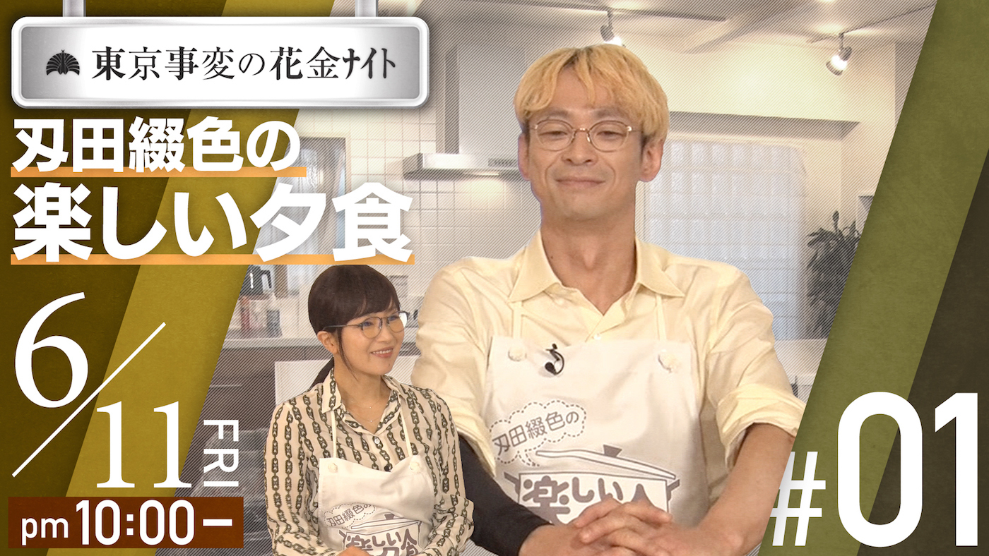 『東京事変の花金ナイト 刄田綴色の楽しい夕食』