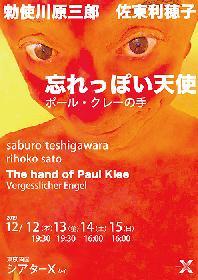 勅使川原三郎インタビュー~クレーの絵画に触発された新作『忘れっぽい天使』を両国で上演