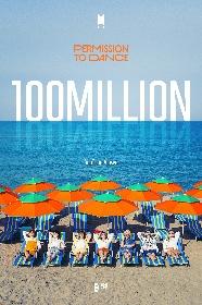 BTS「Permission to Dance」ミュージックビデオが約52時間で1億回再生を突破 1億回超えMVが34本に到達