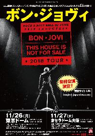 ボン・ジョヴィ、11月に5年ぶりの来日公演が決定 東京ドーム、京セラドーム大阪の2公演