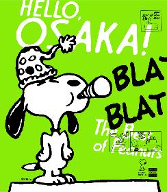 『スヌーピーミュージアム展』にスヌーピーが来場! グランフロント大阪でグリーティングが開催